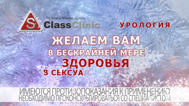 Урология Брянск