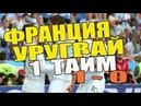 УРУГВАЙ 0 – 1 ФРАНЦИЯ 1 тайм .гол Raphael Varane