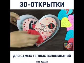 3D-открытки для самых теплых воспоминаний
