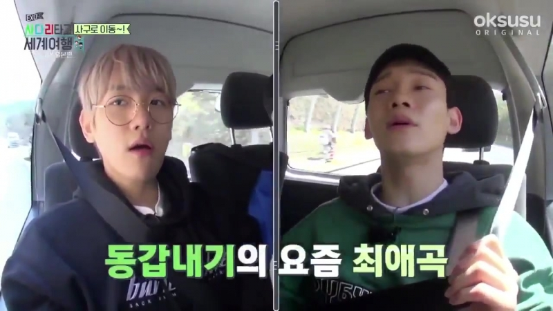 180612 EXO Chen Baekhyun Xiumin @ Travel The World on EXO's Ladder Ep.17