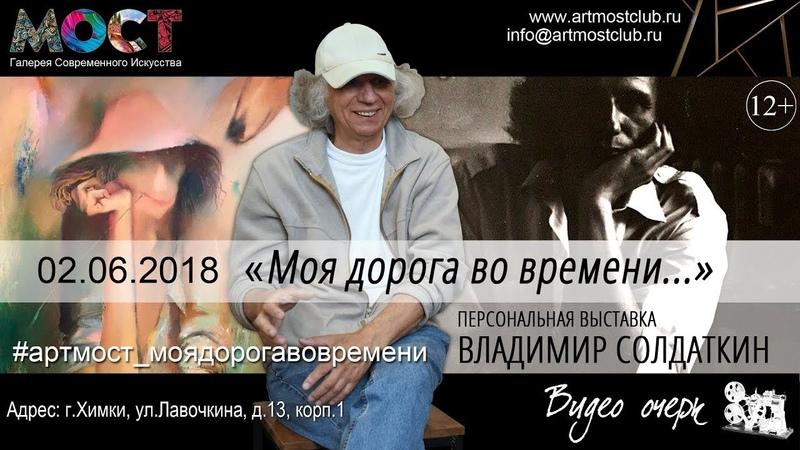 Владимир Солдаткин Моя дорога во времени... (2018) (артмост_выставки, живопись)
