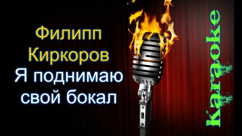 Филипп Киркоров - Я поднимаю свой бокал ( караоке )