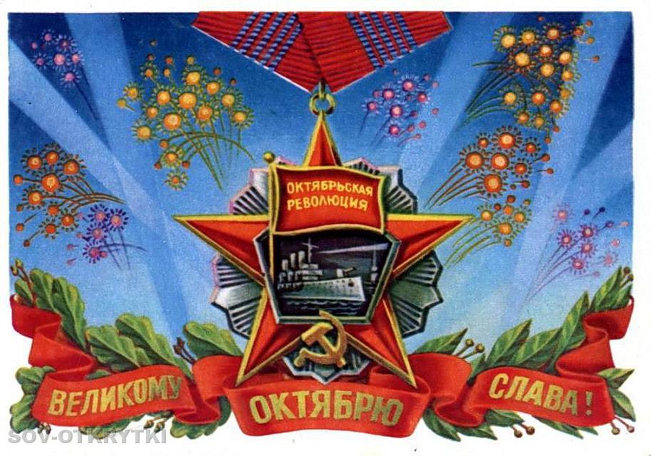 Поздравительные открытки октябрьской революции, цветы для девушки
