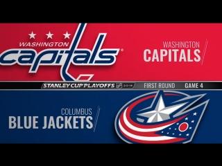 Stanley Cup Playoffs 2018 EC R1 Game 4 Washington Capitals-Columbus Blue Jackets