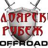 Beloyarsky-Klub-Offroud Enduro-Kvadro-Vnedorozhniki-Kh