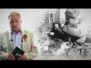Сергей Никоненко читает стихотворение Константина Симонова Майор привез мальчишку на лафете
