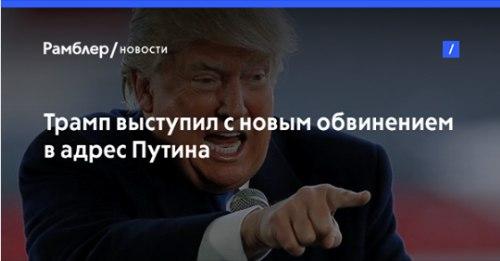 Трамп обвинил Путина иИран после сообщений охиматаке вСирии
