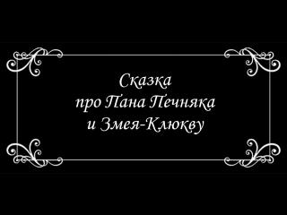 Сказка про Пана Печняка и Змея-Клюкву
