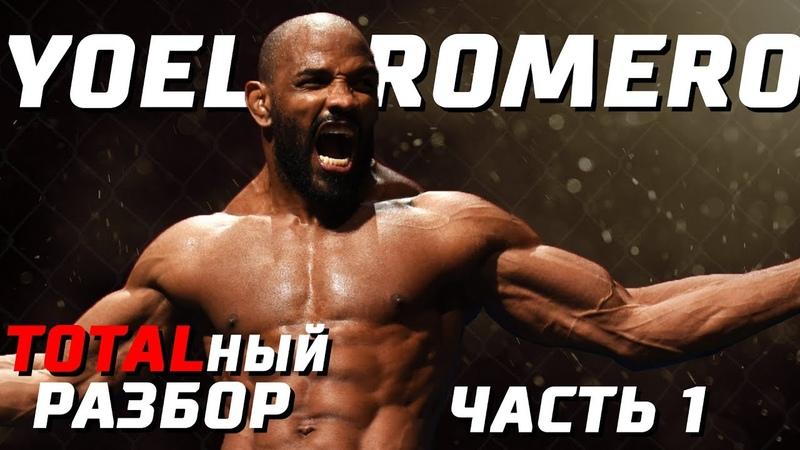 ЙОЭЛЬ РОМЕРО. ИСТОРИЯ САМОГО ВЗРЫВООПАСНОГО БОЙЦА UFC. ТОТАЛЬНЫЙ РАЗБОР. ВСЕ БОИ, БИОГРАФИЯ, КАРЬЕРА