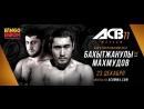 ACB 77: Асылжан Бақытжанұлы - Муслим Махмудов