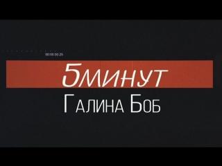 Галина Боб - 5 минут (Lyric video)
