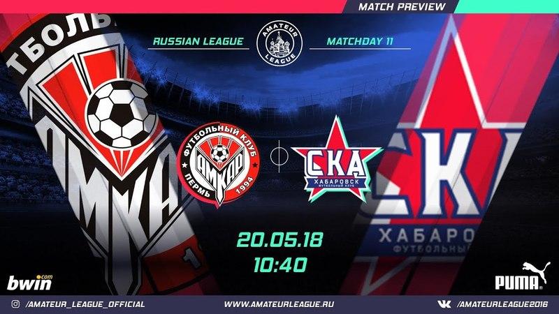 Amateur Russian League 12 тур Амкар СКА