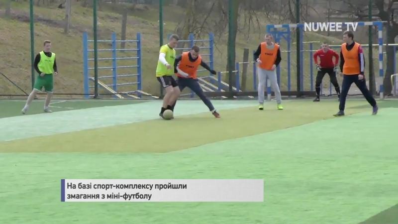 Змагання з міні-футболу студмістечка НУВГП