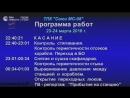 Открытие люков между кораблем Союз МС-08 и МКС