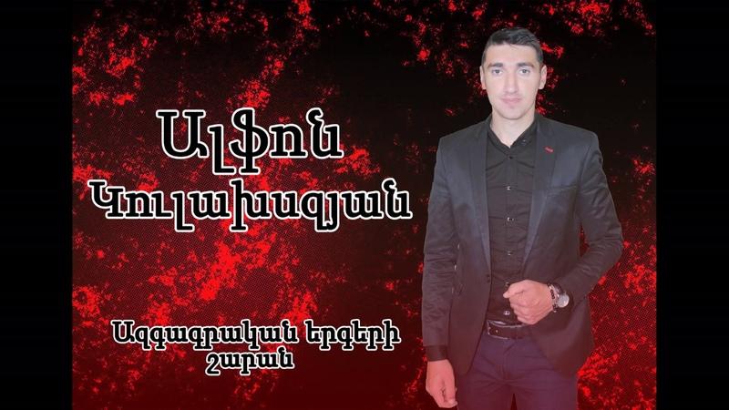Alfon Kulakhszyan - Azgagrakan ergeri sharan NEW 2018