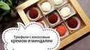 Трюфели из белого шоколада с кокосовым кремом и миндалем