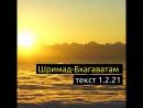 Тексты Священного Писания ежедневно на и bhagavata