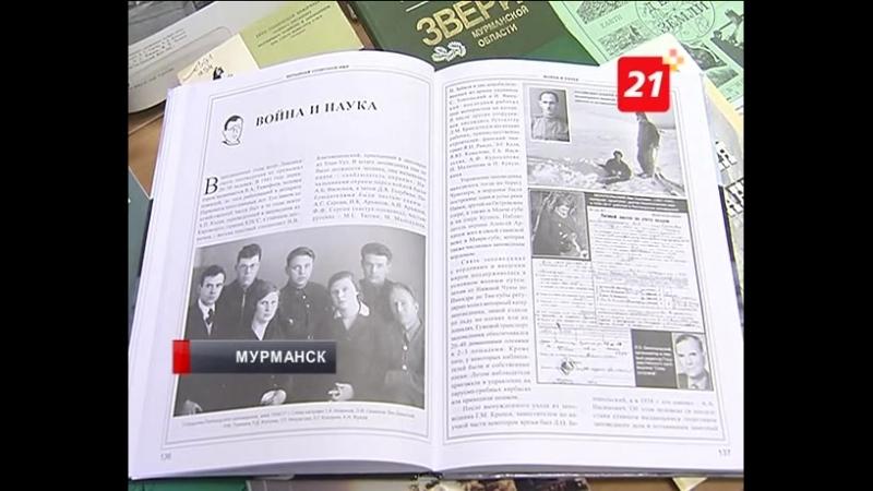 В библиотеке представили книгу к 110-летию Олега Измайловича Семёнова-Тян-Шанского