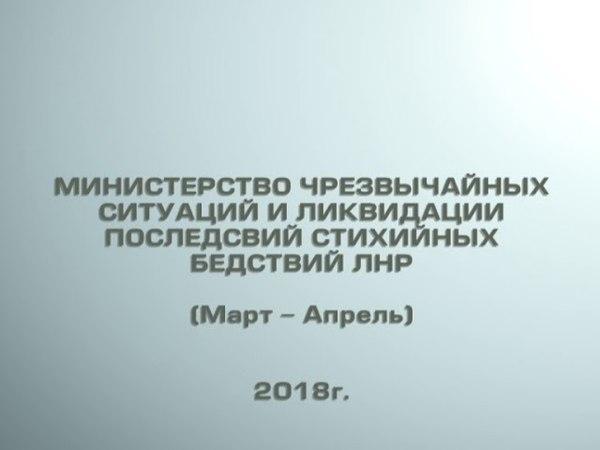 ГТРК ЛНР. Республика в цифрах. МЧС. Март - Апрель. 2018 год.