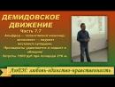 Демидовское движение Часть 7 7 Альфред Файзуллин талантливый инженер