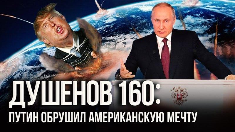 Душенов 160: «Кинжал» «Авангард»: прощай, Америка, о!