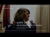 Трансляция концерта   «Кармина Бурана» Карла Орфа   Феликс Коробов и Заслуженный коллектив