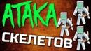 Атака Скелетов Майнкрафт - обзор лего самоделки Minecraft