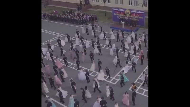 Тюменские кадеты танцуют вальс