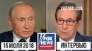 Интервью Владимира Путина телеканалу Fox News США. 16 июля 2018