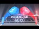 Музыкальный бокс. Развлекательная игра. ЕКБ Тизер 13 матч