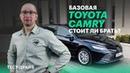 Самая дешевая Тойота Камри Toyota Camry XV70 Тест драйв и обзор