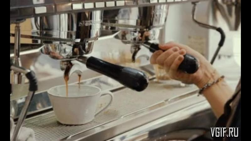 Как наливается кофе. Завораживает правда?