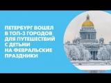 Петербург вошел в топ-3 городов для путешествий с детьми на февральские праздники