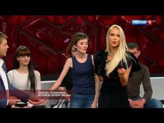 Прямой эфир - Болезнь особенных: исповедь дочери звезды (28.02.17) Тв-Шоу Анорексия [HD 720]