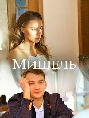 Мишель (мини-сериал) 2018 смотреть онлайн