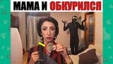 Новые вайны инстаграм 2018 Лилия Абрамова Гусейн Гасанов Сека Вайн Натали Ящук Территима 271