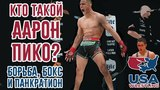 Кто такой Аарон Пико? Борьба, бокс и панкратион