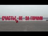 Русский Дед Мороз у Счастье не за горами