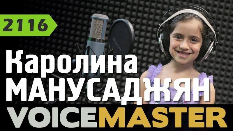 Каролина Манусаджян - Хент ахчик ем