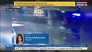 Новости на Россия 24 • В турецком Измире у здания суда прогремел взрыв