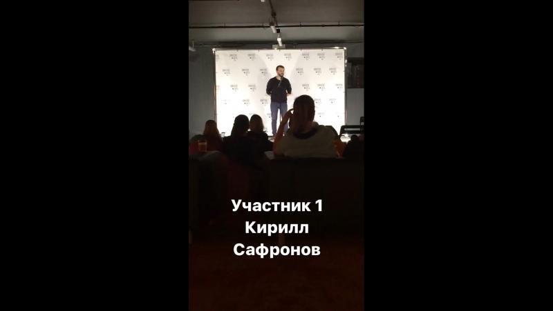 Кирилл Сафронов » Freewka.com - Смотреть онлайн в хорощем качестве