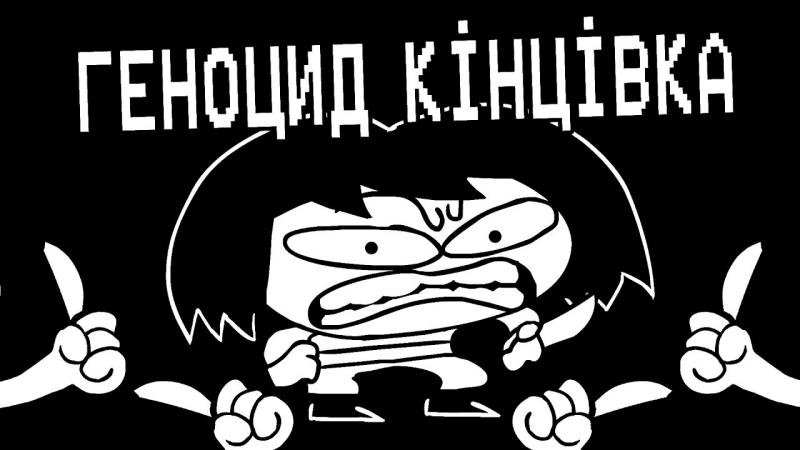 Underpants Геноцид Кінцівка Пародія на Undertale Український Дубляж 720p 2
