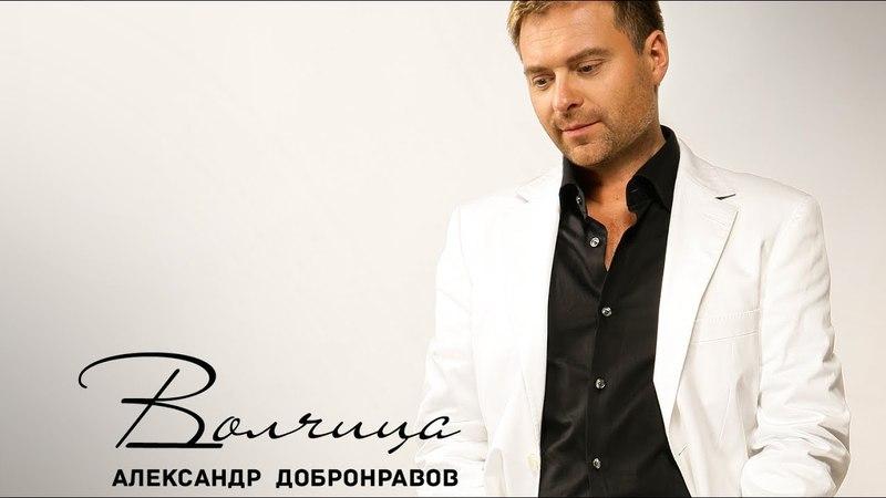 Александр ДОБРОНРАВОВ - ОДИНОКАЯ ВОЛЧИЦА (Official Video, 2002)
