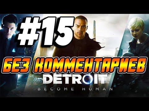 Прохождение Detroit Become Human на русском Часть 15 Освобождение Андроидов без комментариев PS4