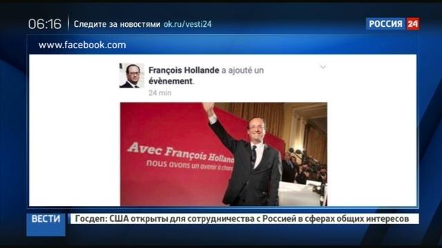 Новости на Россия 24 • Хакеры взломали Facebook Олланда и пригласили всех на отвальную вечеринку