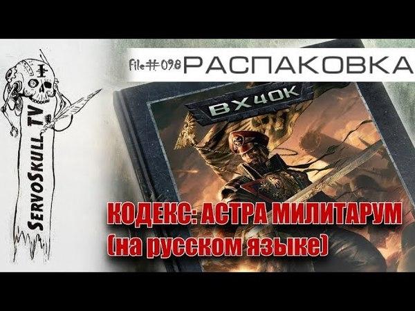 056 - РАСПАКОВКА - Кодекс: Астра Милитарум (на русском языке)