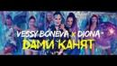 Vessy Boneva ft Diona Dami kaniat