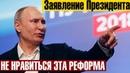 ⚡ ПУТИНУ НЕ ПО НРАВУ УВЕЛИЧЕНИЕ ПЕНСИОННОГО ВОЗРАСТА Пронько Федоров Довгялло