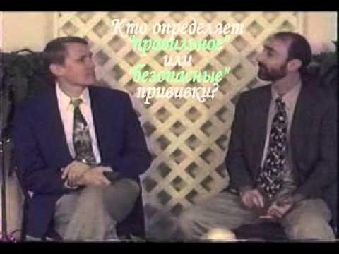 Прививки-ужас.Кент Ховинд и Ларри Тайлор.