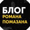Блог Романа Помазана. Сетевой бизнес по-новому.